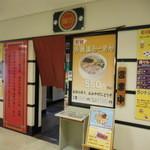 41164965 - 赤穂らーめん麺坊 赤穂塩らーめん(赤穂)