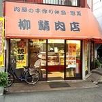 柳精肉店 - 外観