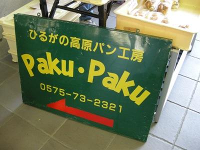 ひるがの高原パン工房 Paku・Paku