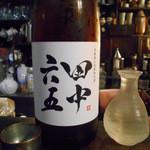 粥茶屋 写楽 - 田中六五
