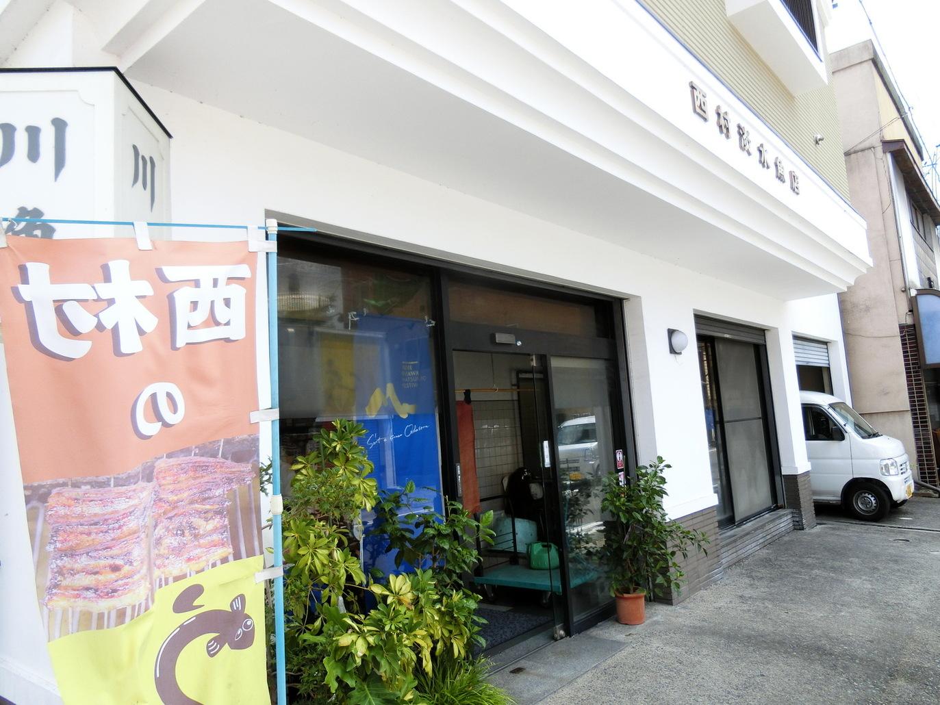 西村淡水魚店 name=