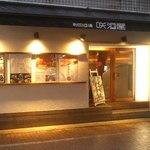 町田酒場 咲酒屋 - 外観
