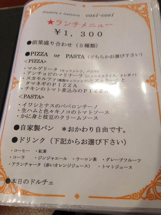 Pizzeria e Trattoria Cosi-Cosi