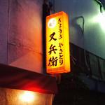 餃子の又兵衛 - 看板