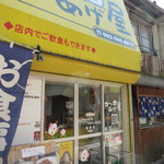 からあげ屋 - お店は井尻商店街の井尻六角よりにありますよ。