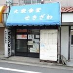 キッチン長崎 - 閉店した「せきざわ食堂」