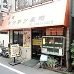 キッチン長崎 - 「アー!!」