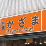 惣菜かざま - 看板