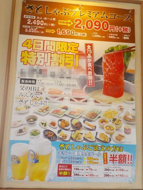 食べ 放題 値下げ さと 「和食さと」の「しゃぶしゃぶ食べ放題」がいまだけ300円引き! (2021年1月29日)