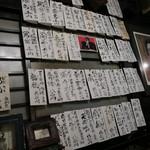 41183374 - 壁の日本酒メニュー