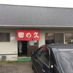田の久 - ⚫︎食後の店前です。    あれっもう待ち客が居ない!