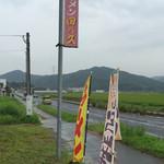 田の久 - ⚫︎店前の道路沿いの看板