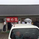 田の久 - ⚫︎12時過ぎの店前     順番待ちの客