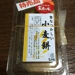 道の駅 ふたかみパーク當麻 - 料理写真:小麦餅 150円(特売品)