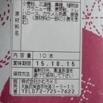 41189852 - 黒糖菓凛糖商品表示