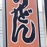うどん専門店 茂凡 -
