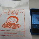 北井商店 - 包み紙(おいしいよ!)