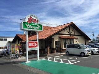 """さわやか 浜松高丘店 - 炭火焼レストラン""""さわやか浜松高岡店""""です"""