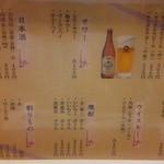 41202400 - 現在のメニュー(飲み物)。この他に梵の純米大吟醸はほぼいつでもおいてありますね。