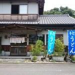 上野製麺所 - 店舗外観