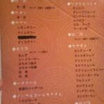 41202732 - 飲み放題メニュー
