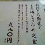 地酒とそば・京風おでん 三間堂 新宿NSビル店 - ランチメニュー