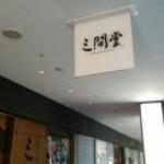 地酒とそば・京風おでん 三間堂 新宿NSビル店 - 外観