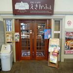 えきかふぇ - 駅舎の中にあります