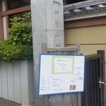 ゆるりcafe - お寺の入口前に看板が出てると営業中