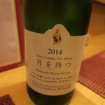 日本酒ワイン食堂 雫 - 月を待つ