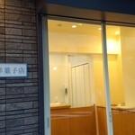 ベルー洋菓子店 -
