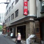 桜の舞 - お店外観