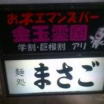 麺処まさご - 看板