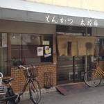 とんかつ 太郎福 - 天下茶屋商店街にあるとんかつ屋さんです