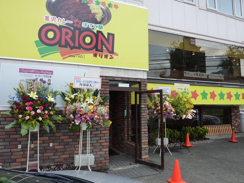 ☆金沢カレー☆浜松餃子 北海道1号店 by ORION 札幌山鼻店