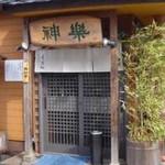 自然派ラーメン 神楽 - 自然派ラーメン 神楽(石川県金沢市寺町)入口