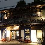Tsunokuniya - 明治26年と言いますから築120年!             元々酒屋だった建物を居酒屋としてリニューアルさせたそうで、まぁ素晴らしい建物です。
