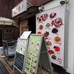 王様 - 左のパラソルの下でお弁当も売ってます。