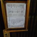 41220039 - 表出しのメニュー看板