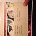東京十色 恵比寿店 - 今回頼んだのはこのコース。
