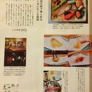 北海道HO雑誌に掲載されました。