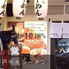神戸牛らーめん 八坐和 - 外観写真:
