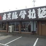 41223250 - 外観(2015.8.19)