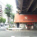 もっこす - 花隈、JRの高架下にある、もっこすです