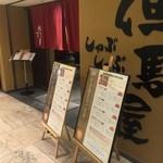 41227577 - しゃぶしゃぶ但馬屋 なんばCITY店('15/6)