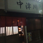 中津川 -