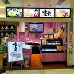 しみてん 木乃幡 - こぢんまりとした店舗です(2015年8月)