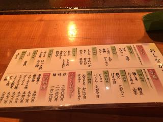 鮨健 - メニュー