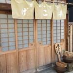 41235800 - 銀シャリ屋ゲコ亭(大阪府堺市堺区新在家西)外観