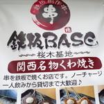 鉄板BASE ~桜木基地~ -